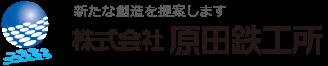 株式会社原田鉄工所|旋削のスペシャリストとして更なるクオリティと精度を徹底追及
